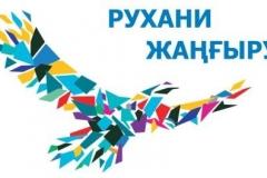 ruhani-jangyru-logo
